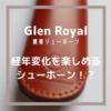 【購入レビュー】グレンロイヤルのシューホーン・靴ベラの評判は?