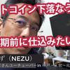 ビットコイン半減期前に仕込みたいよね。今、ナンピン買いするのにいい時期です。 in 神戸・三宮・元町 VLOG#94