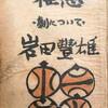 雑感 劇について 岩田豊雄
