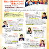 MiRAi〉広報紙MiRAi2月号を発行しました
