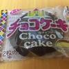 気軽なケーキ(?) ユーラク チョコケーキ