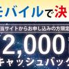 【2020.7】UQモバイルで最大12000円のキャッシュバック!