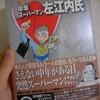 『中年スーパーマン左江内氏』ドラマ化の報