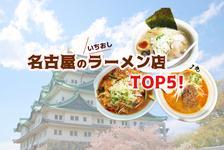 決め手は味と立地!名古屋のいちおしラーメン店TOP5!