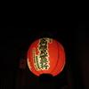 51>今年最後の京都へ =顔見世=