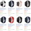 家電量販店やAmazonでApple Watch Series6が値下げ、在庫処分特価に