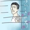 ワトルズの教えから見る才能 ~ 映画「すばらしき世界」 役所広司さん