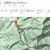 天塩岳速登競争参加