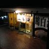 【今週のラーメン1639】 麺処 ぶらり 目黒店 (東京・目黒) 鶏そば