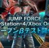 ジャンプフォースβテスト用データが配信開始!使用可能キャラクターなどまとめてチェック!