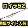 【ツララ】高速トウィッチアクションなども可能なショートロッド「ロイラ52」通販サイト再入荷!