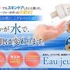 美肌に導く理想的な水!洗顔後になじませるだけ簡単スキンケア