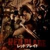 忍者映画RED BLADE(レッドブレイド)DVD来た!