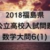 【数学過去問を解き方と考え方とともに解説】2018福島県公立高校入試問題~大問6(1)「直線の式を求める」~これが解けないと公立には合格できないよ