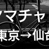 オンボロなママチャリで、東京から仙台まで行けるのか!?