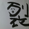 今日の漢字655は「裂」。コンビが分裂してピン芸人に