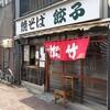 肉のない焼きそばでも幸せ ─ 静岡市葵区巴町の『松竹』 ─
