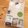 ゴミ袋収納ケースでキッチンの引き出し収納内を整理 TOTONO(トトノ)ゴミ袋収納ケース