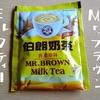 【台湾ミルクティー】ミスターブラウンミルクティーを飲んだ感想【粉末タイプ】