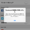 NIKE+RunningからFacebookへシェアできなかった時の解消方法