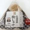 セブンイレブン 直巻おむすび 北海道産秋しゃけ   食べてみました