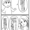 40代独身 お仕事事情(8)
