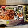 【日清 まぜ麺の達人】汁なし担々麺を食べてみました!