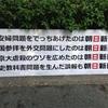 #慰安婦問題をでっちあげたのは朝日新聞 #靖国参拝を外交問題にしたのは朝日新聞 #南京大虐殺のウソを広めたのは朝日新聞 #歴史教科書問題を生んだ誤報も朝日新聞 #モリカケ問題を捏造したのも朝日新聞