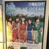 【所感】つりビット 4/8(土)タワーレコード錦糸町店 「Blue Ocean Fishing Cruise」発売記念ミニライブ/特典会
