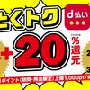 【d払い】今日から「とくトクd払い」キャンペーンスタート!(`・ω・´)