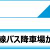 #60 成田空港第3ターミナル直通の高速バス降車場完成 「空港外→第3T」10分短縮、2019年3月26日運用開始