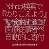 873食目「Yahoo!検索で『のりこえよう』と検索すると医療従事者へ自動的に寄付」2020年5月1日から5月6日まで