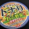 東京タンメントナリ監修1食分の野菜濃厚タンメン 具材より・・・
