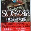 伊坂幸太郎「SOSの猿」(中公文庫)