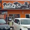 おもしろ看板 さすが沖縄 おもしろい事やるね