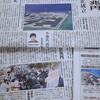 国と地域の関係を問う辺野古埋め立て工事の再開~控え目な在京各紙の報道