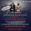 (韓国の反応) ラムゼー論文:学術大会開催へ