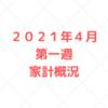 【家計管理 結果 検証】2021年4月 第一週 家計概況