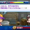 【選手作成】サクスペ「サクセスマウンテン 強化ヴァンプ編②」