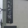 秋田「 かくのだて温泉 」源泉かけ流しとサ活!