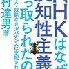 NHK籾井会長は『IT及び文化に関する見識とリーダーの資質を兼ね揃えていた、政治的に中立で国民の信頼を得られる』人なのに再任しないなんて、酷い!