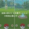 【ポケモンGO】金銀の新ポケを大量ゲットしに大阪城公園に行ってきた