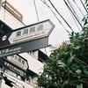 南南西に進路を取れ! ヤシカ・エレクトロ35G よく写るなぁヽ(´▽`)/