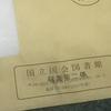 国会図書館に、プリキュア同人誌を納本しました。
