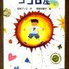 【小1/6月】6月25日の学習記録&『ココロ屋』梨屋アリエ