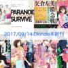 【2017/09/14の新刊】マンガ/小説/雑誌以外: 『SNSで夢を叶える』『パラノイアだけが生き残る』『規格外の新戦法』『溺愛社長の甘い独占欲』 など