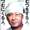 ■四列目の男・菅直人氏の空き缶総理誕生