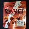 TANPACT(タンパクト)ミルクチョコレート!たんぱく質を重視した美味しいチョコ菓子!