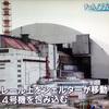 【報道特集】チェルノブイリ原発事故から31年。新しい取り組みと現状について