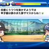 【選手作成】サクスペ「北雪高校 野手作成④」